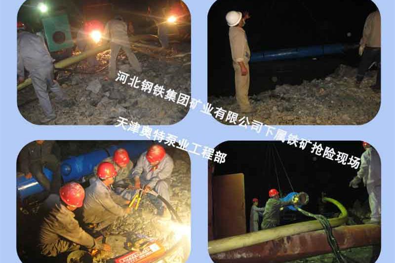河北钢铁集团采购矿用潜水泵